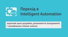 10причин опанувати Intelligent Automation