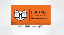 Портрет українського ІТ-спеціаліста. Опитування