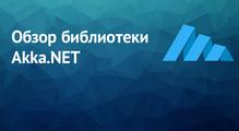 Обзор Akka.NET: как проектировать IoT-системы спомощью этой библиотеки