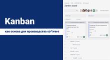Kanban как основа для производства software