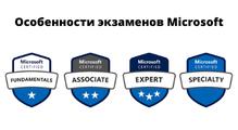 Обзор сертификаций Microsoft. Как подготовиться иcдать