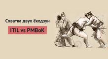 Схватка двух ёкодзун: ITILvs PMBoK