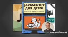 5лучших книг для изучения JavaScript отSenior Front-end разработчика Александра Головатого