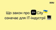 ЯкДія City вплине наІТ-компанії тафахівців. Огляд фінальної версії законопроєкту 4303