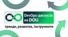 DevOps-дискусія наDOU. Обговорюємо тренди, розвиток таінструменти