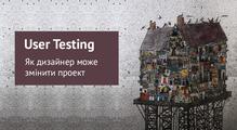 User Testing, абоЯк дизайнер може змінити проект