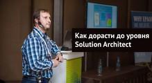 Как дорасти доуровня Solution Architect