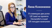Как яработаю: Лина Кононенко, UXLead вWix/DeviantArt