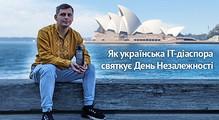 ЯкІТ-спеціалісти святкують День Незалежності України закордоном. Фотоогляд