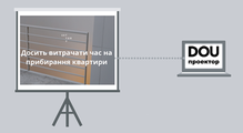 DOU Проектор: Settory— сервис для онлайн-заказа уборки квартиры