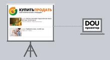 DOU Проектор: «КупитьПродать»— площадка товаров иуслуг