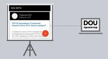 DOU Проектор: Android приложение для чтения Ленты DOU