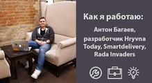 Как яработаю: Антон Багаев, разработчик Hryvna Today, Smartdelivery, Rada Invaders