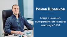 Как яработаю: Роман Шрамков, Technology Director вEPAM