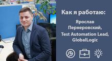 Как яработаю: Ярослав Пернеровский, Test Automation Lead, GlobalLogic