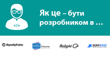 Як це — бути розробником в Depositphotos, HYS Enterprise, BeLight Software і Serpstat