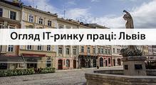 Огляд IT-ринку праці: Львів