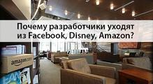 Почему уходят изFacebook, Disney, Amazon? Истории украинских разработчиков