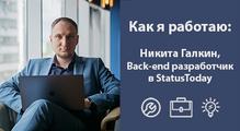 Как яработаю: Никита Галкин, Back-end разработчик вStatusToday