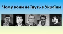 Чому вони неїдуть зУкраїни: історії IT-спеціалістів