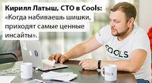 Как яработаю: Кирилл Латыш, СТО вCools