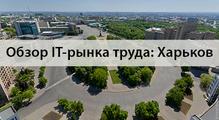 Обзор IT-рынка труда: Харьков