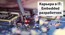 Карьера вIT: должность Embedded-разработчик