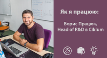 Якяпрацюю: Борис Працюк, Head ofR&Dв Ciklum