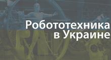 Робототехника вУкраине: разработки иперспективы