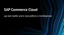 SAP Commerce Cloud: щовам треба знати про роботу зплатформою