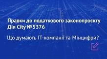 «Знищують ідею Дія City». Щодумають IT-компанії таМінцифри про правки-ініціативи доподаткового законопроєкту №5376