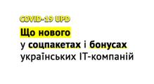 Пульсоксиметри, безплатне таксі вофіс, няня для дітей. Щонового усоцпакетах ібонусах українських ІТ-компаній