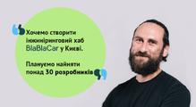 Навіщо BlaBlaCar будує інжиніринговий хаб вУкраїні. Інтерв'ю зChief ofStaff