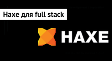 Haxe как идеальный язык для разработчика full stack. Часть1. JavaScript