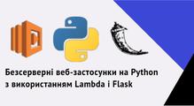Безсерверні веб-застосунки наPython звикористанням Lambda іFlask