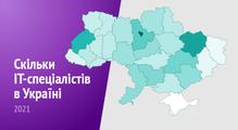 Скільки ІТ-спеціалістів вУкраїні: +29тисяч зарік згідно зМін'юстом
