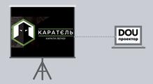 DOU Проектор: «Каратєль»— достукатися довлади через мобільний додаток