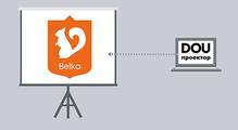 DOU Проектор: Belka— безкоштовний коворкінг уКПІ