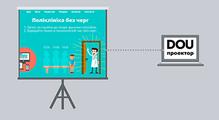 DOU Проектор: Поликлиника без очередей— прием кврачу попредварительной записи