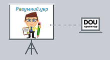 DOU Проектор: Розумний.укр— місце зустрічі замовників тавиконавців