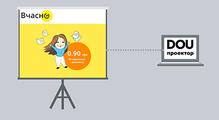 DOU Проектор: «Вчасно»— сервис обмена электронными документами