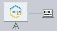 DOU Проектор: Штрафы UA— впомощь водителям при нарушении ПДД