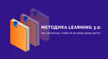 Методика Learning3.0: как обучаться, чтобы AIне занял ваше место