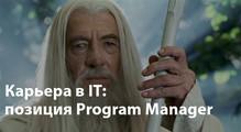 Карьера вIT: должность Program Manager