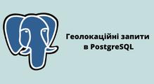 Геолокаційні запити вPostgreSQL без важкої артилерії