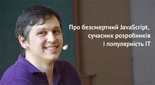 Преподаватель, разработчик иэксперт вNode.js Тимур Шемсединов: «Нынешние разрабы потеряны для будущего навсегда»