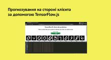 Прогнозування настороні клієнта задопомогою TensorFlow.js