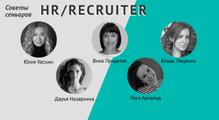 Советы сеньоров: как прокачать знания junior HR/Recruiter