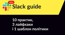 Якзробити корпоративний Slack швидким іпродуктивним