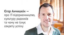 Єгор Анчишкін продав свій стартап Google у<nobr>2012-му,</nobr> апотім заснував Zakaz.ua. Мипоспілкувалися зЄгором про IT-підприємництво іпошук секрету успіху